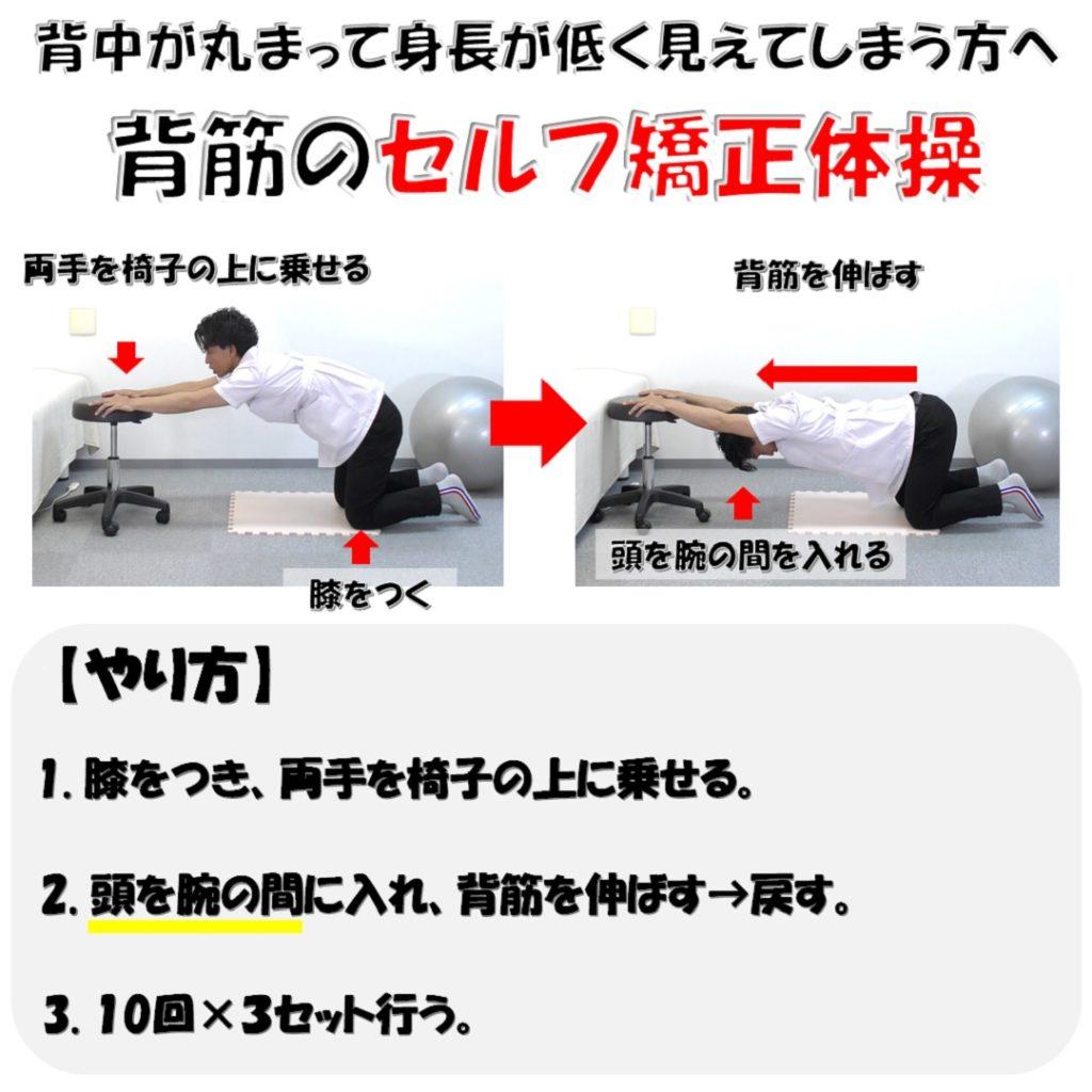 背筋の矯正体操のやり方