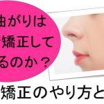 鼻の曲がりは治せるのか?
