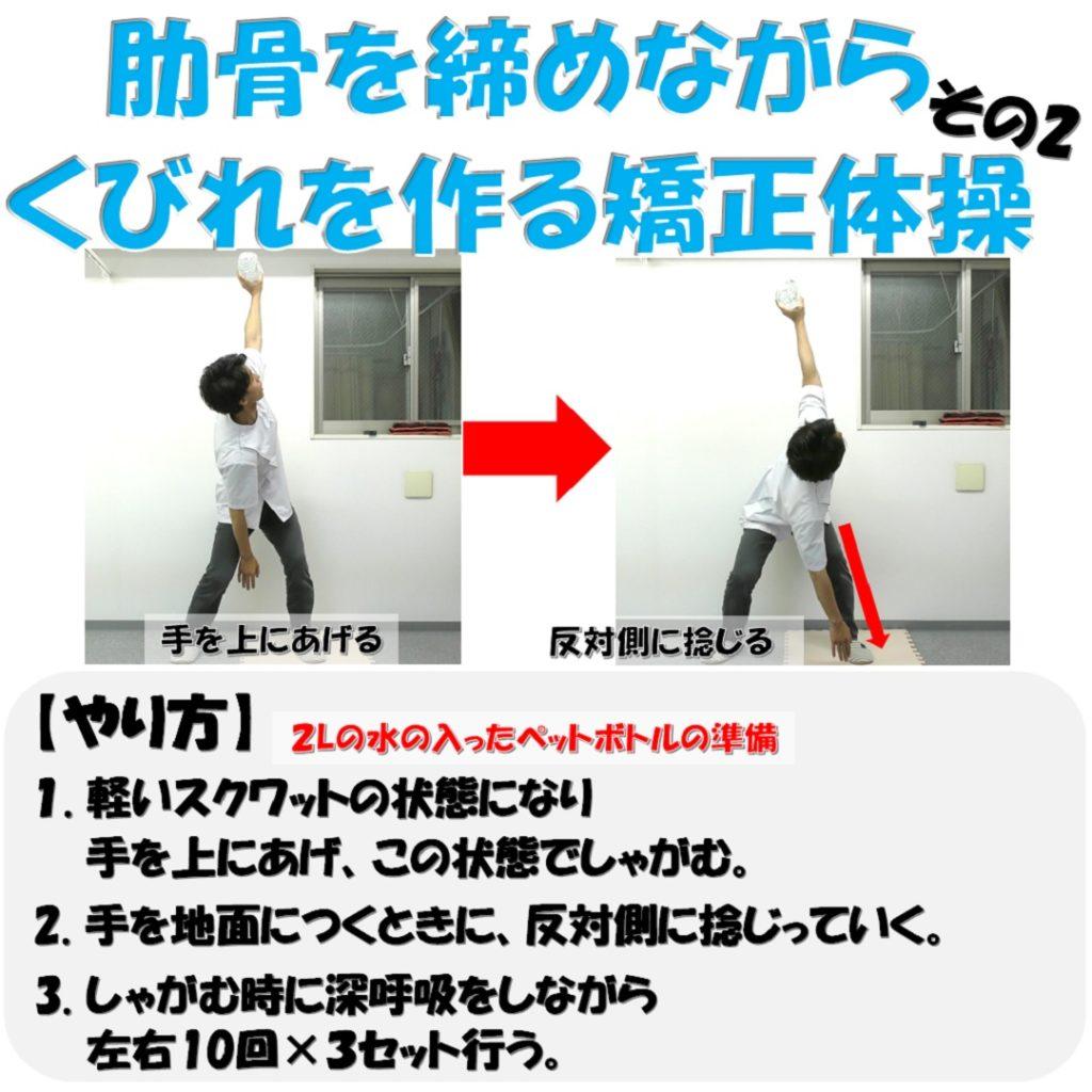 くびれを作る矯正体操その2やり方