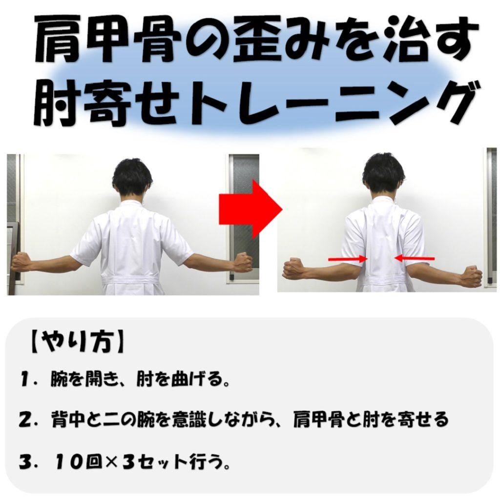 肩甲骨の歪みを治す肘よせトレーニング
