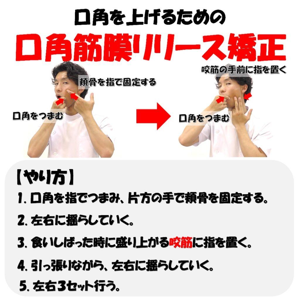 口角を上げるための口角筋膜リリースのやり方