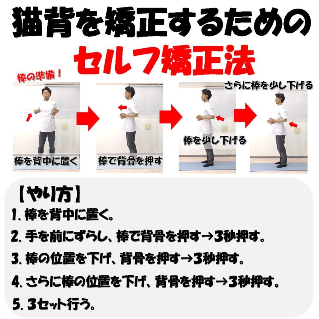 棒を使った胸椎を伸展させる猫背セルフ矯正法やり方