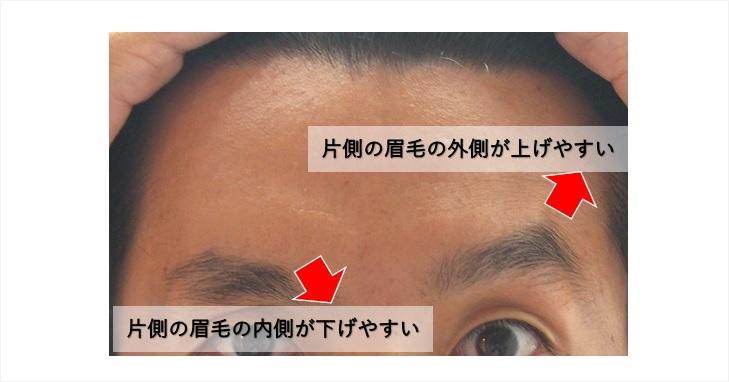 眉毛の下げやすさ上げやすさの差