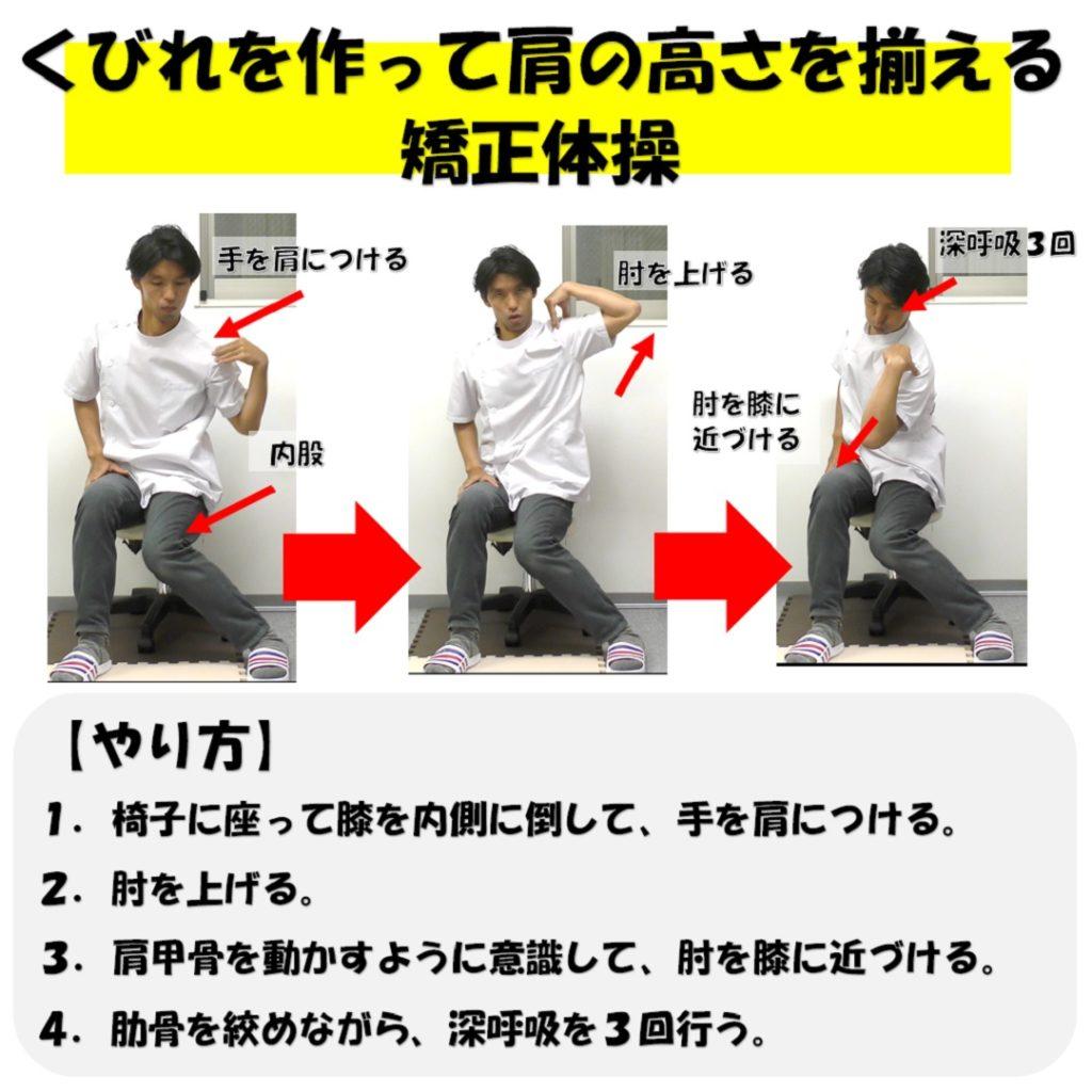 くびれを作って肩の高さを揃える矯正体操のやり方