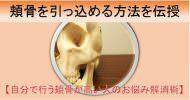 頬骨の出っ張りを引っ込める方法