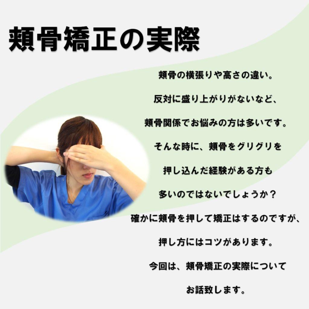 頬骨矯正の実際の説明