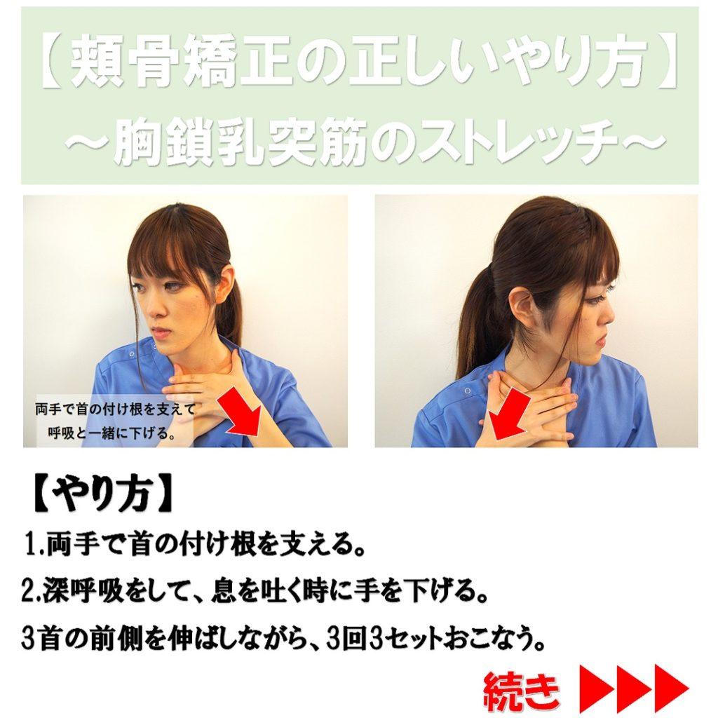 頬骨矯正のやり方(胸鎖乳突筋)