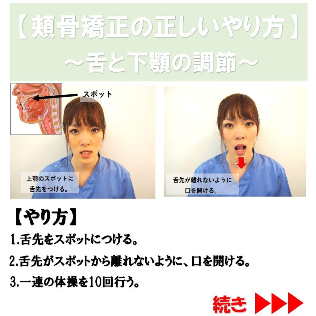 頬骨矯正(舌と下顎の調節)