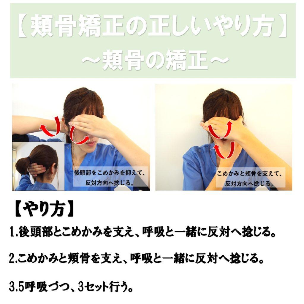 直接的な頬骨矯正のやり方