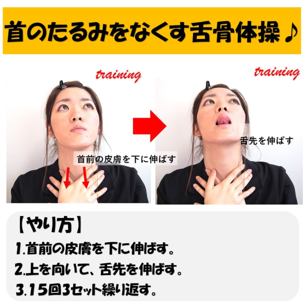 首のたるみをなくす舌骨体操