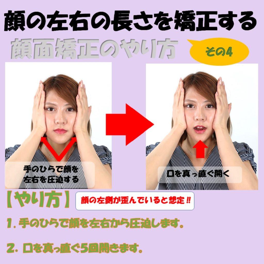 顔の左右の長さを矯正する顔面矯正やり方その4