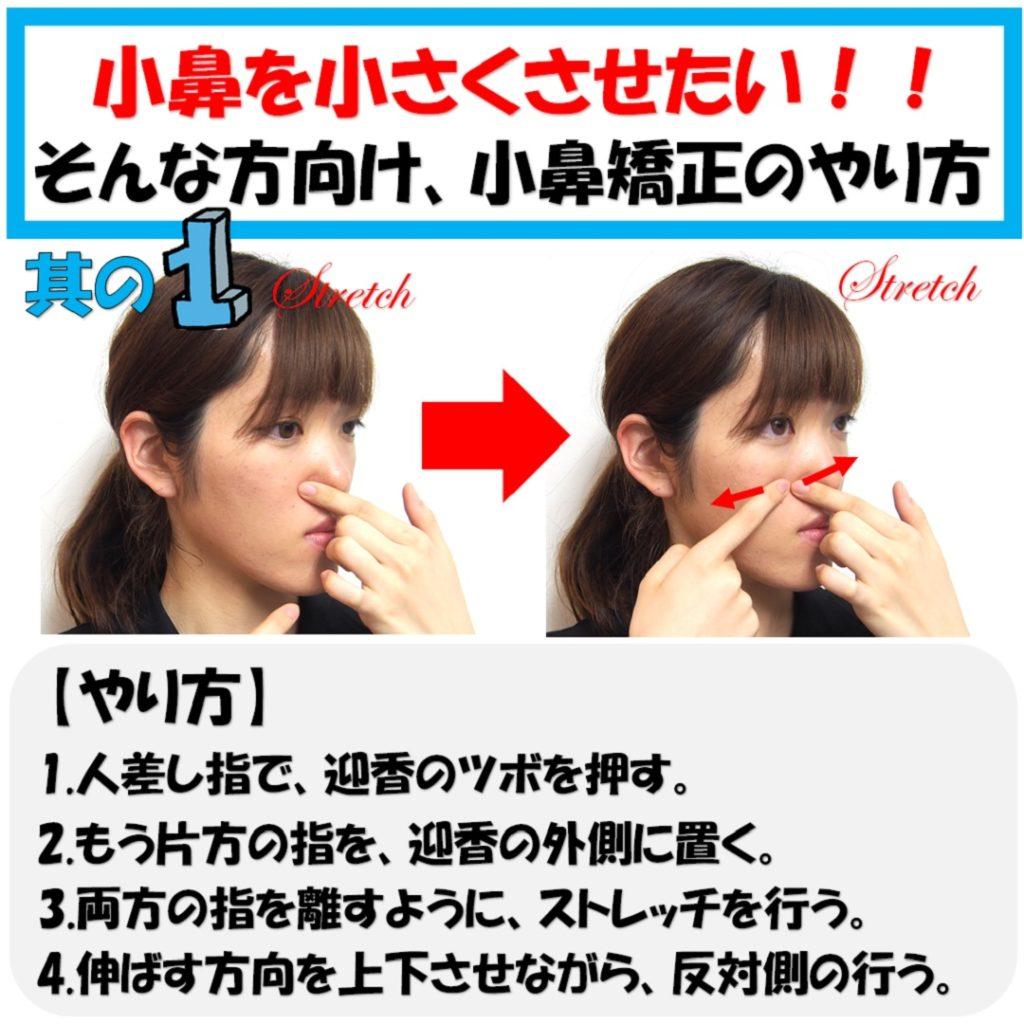 小鼻矯正のやり方1