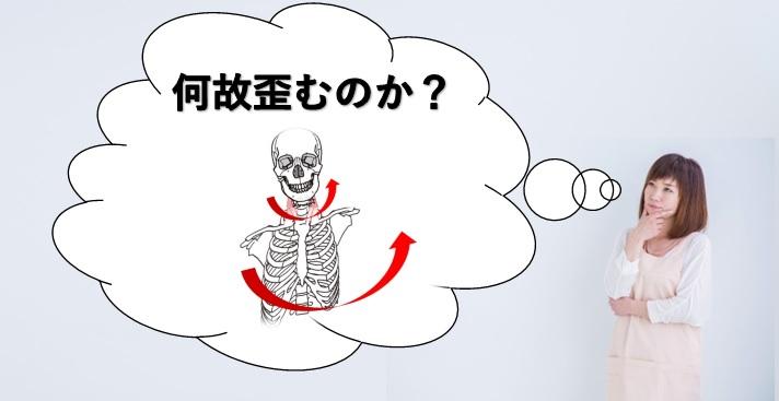 なぜ骨格が歪むのか疑問な女性