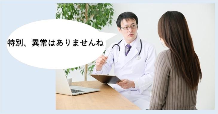 医者の診断のイメージ
