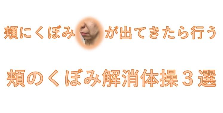 頬のくぼみの解消体操