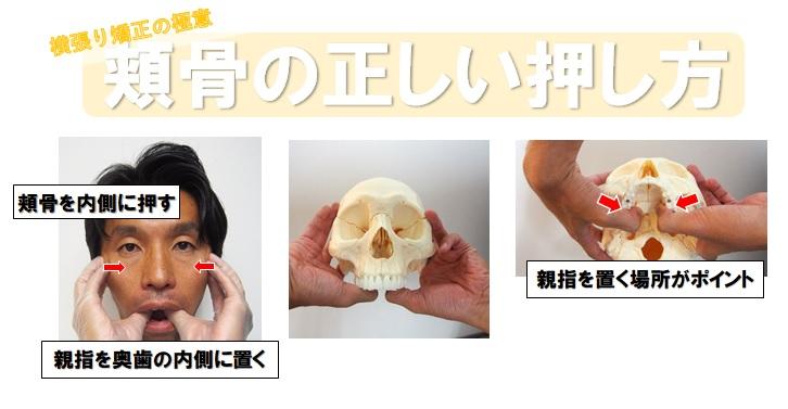頬骨の正しい押し方