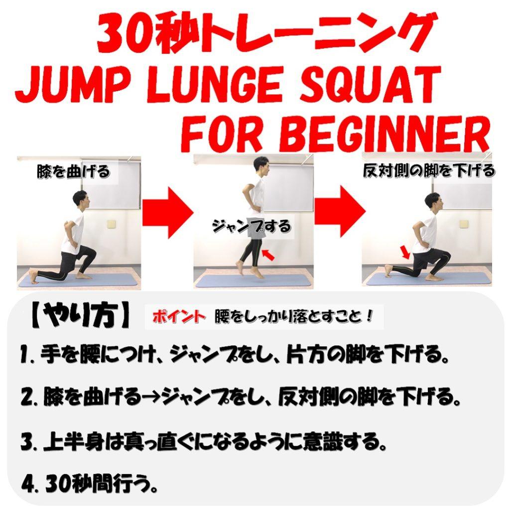 jumplunge.squat.beginnerやり方