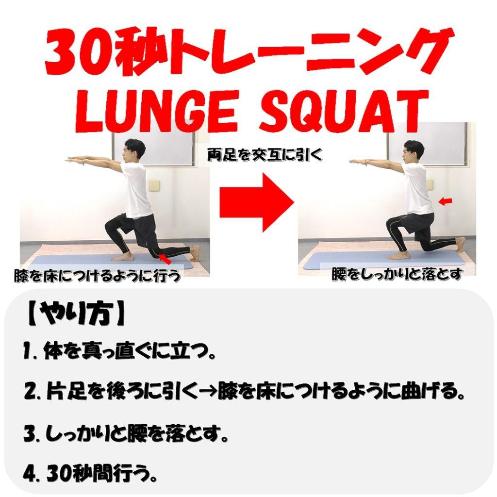 lunge squatやり方