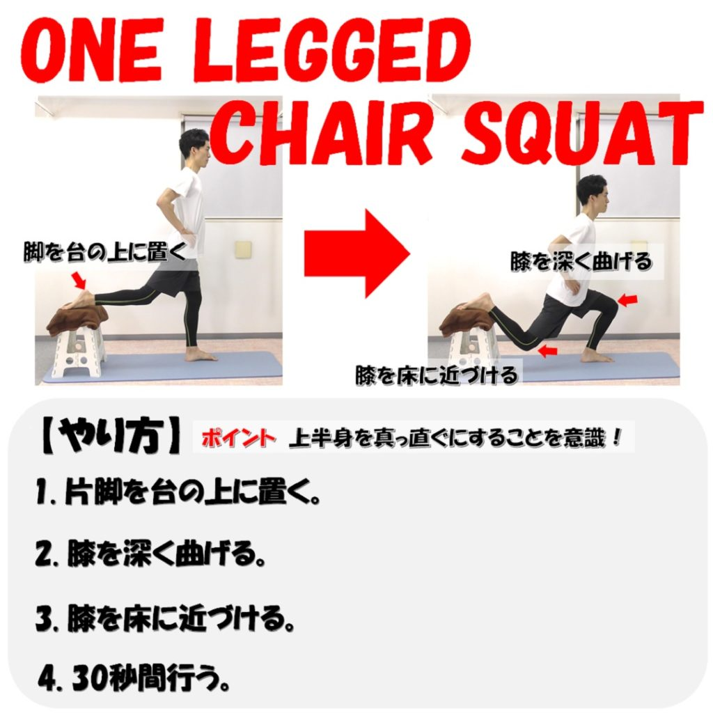 one legged chair squat やり方