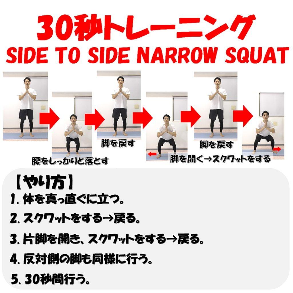 side to side narrow squatやり方