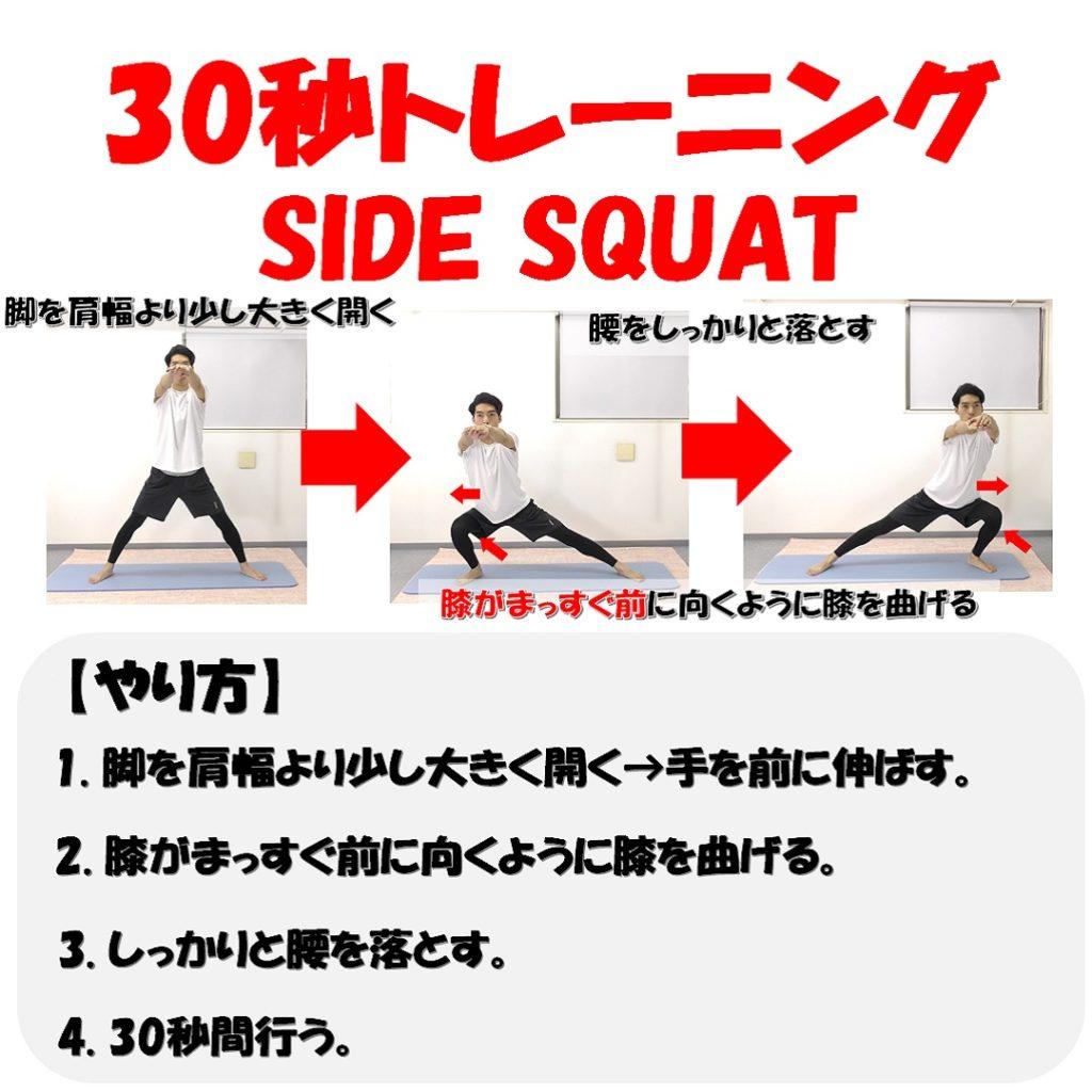 side squat のやり方