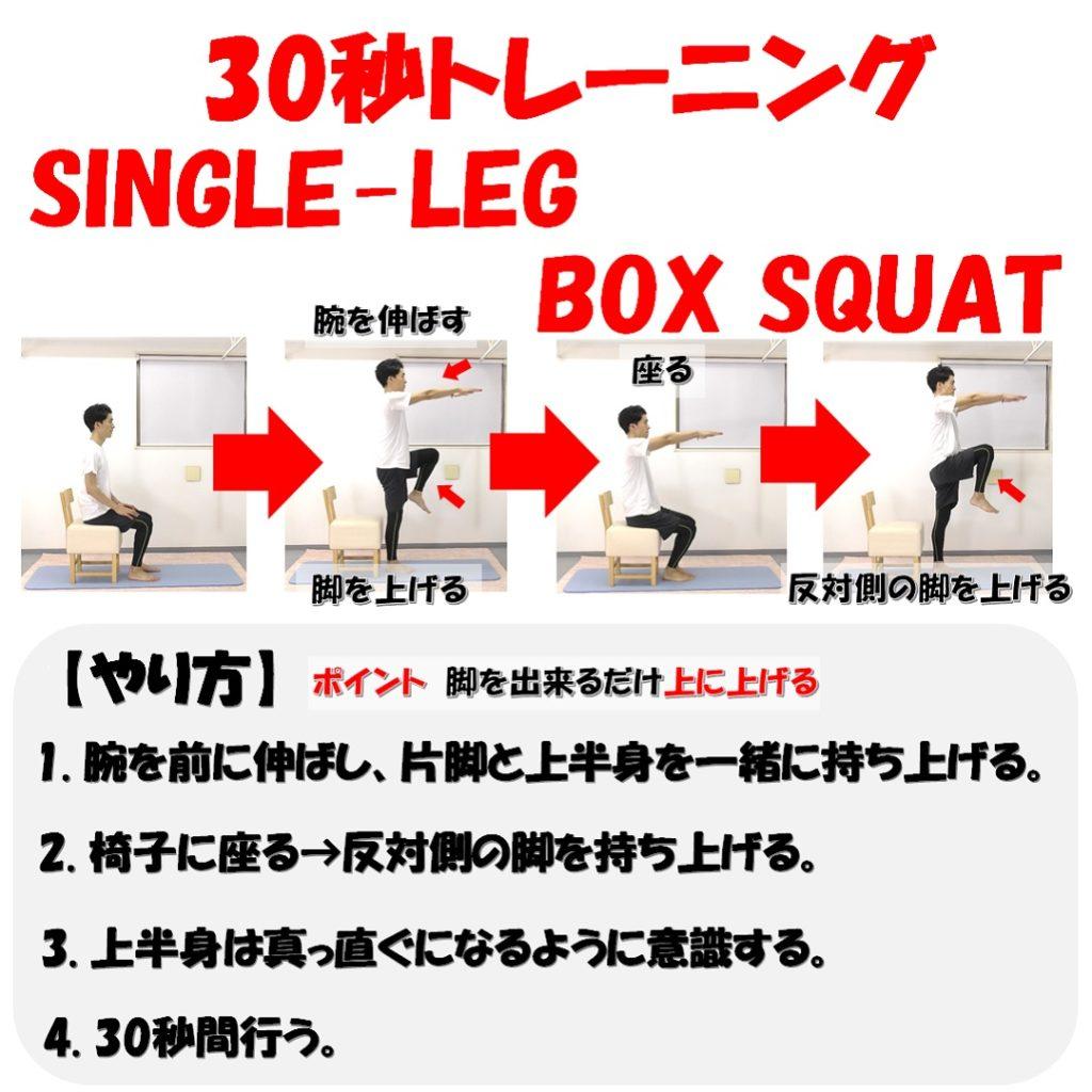 single-leg.boxsquatやり方