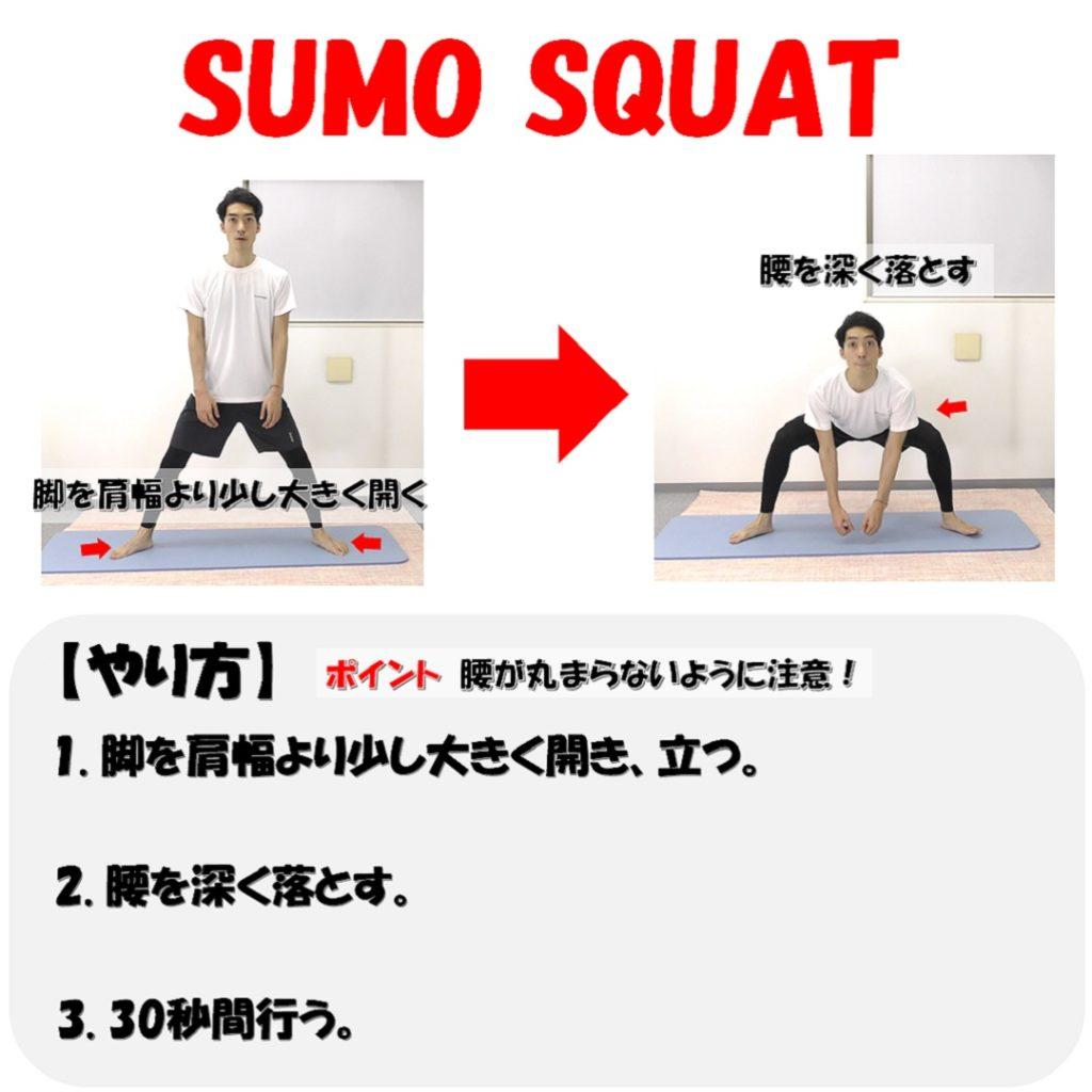 sumo squatやり方