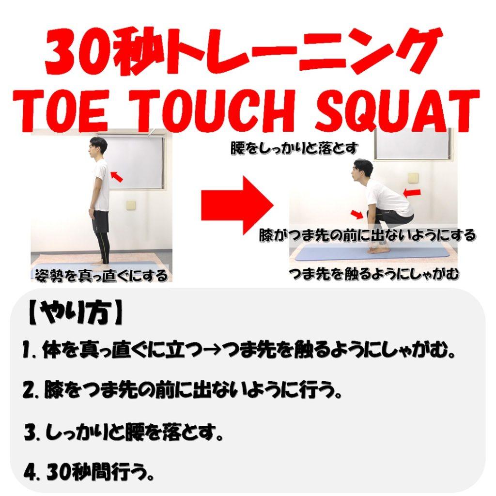 toe touch squatやり方