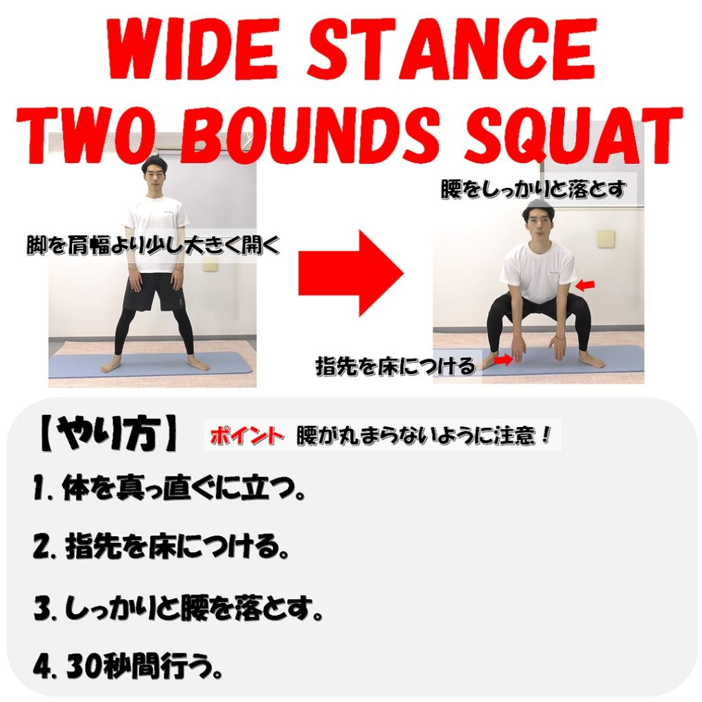 wide stance two bounds squatやり方
