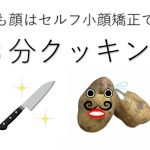 ジャガイモと包丁