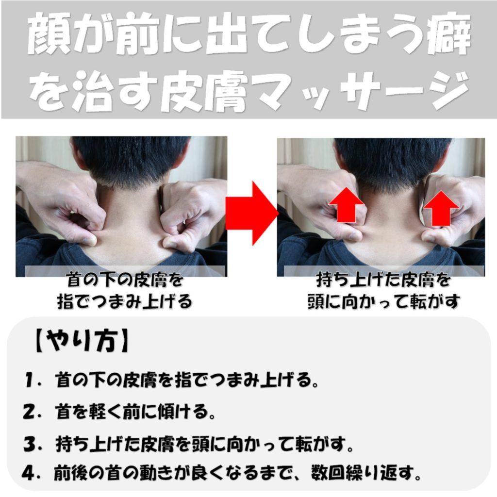 前首皮膚マッサージ