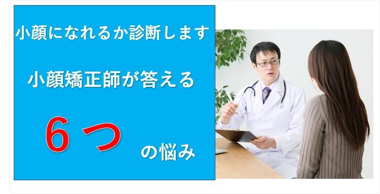 小顔になれるか診断するブログのイメージ画像