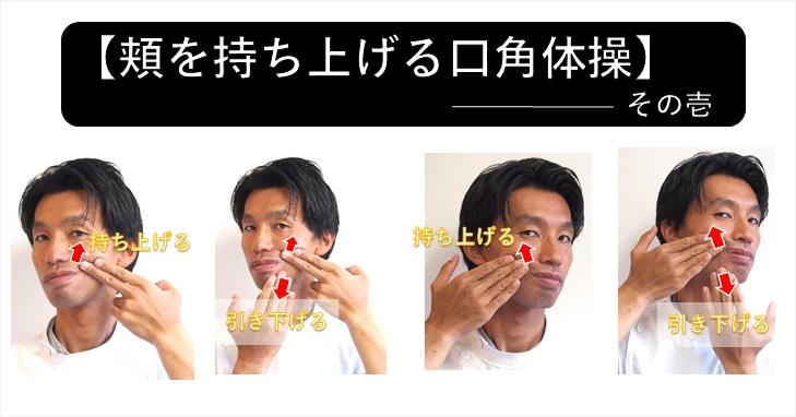頬を持ち上げる口角体操その壱