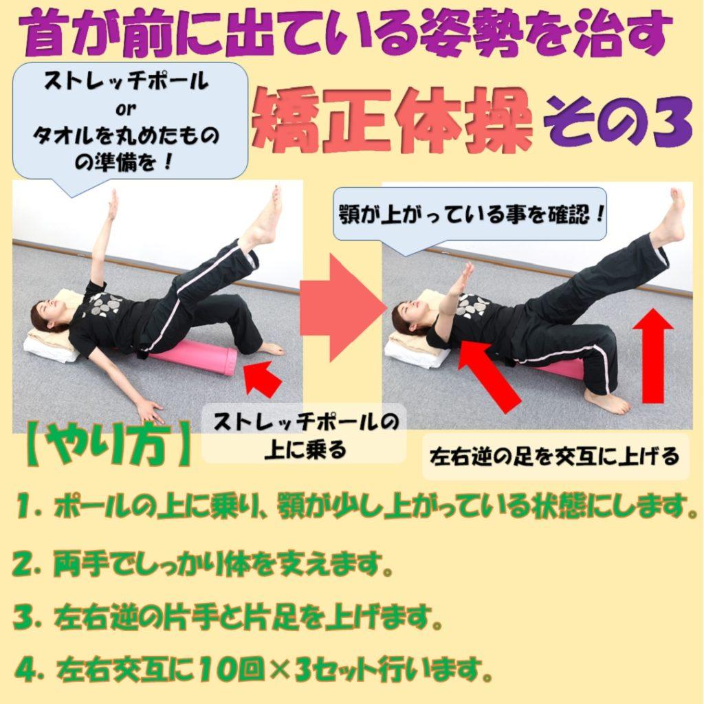 首が出ている矯正体操その3やり方