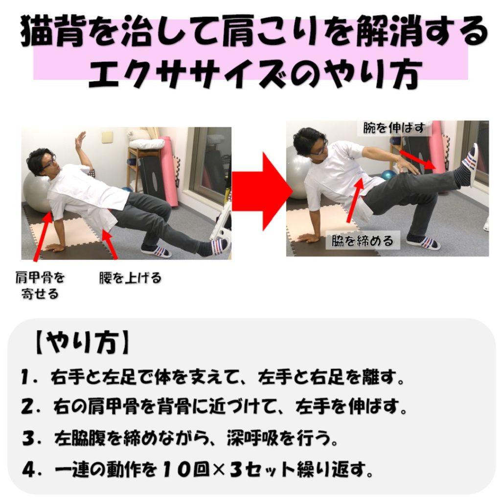 猫背と肋骨の位置の矯正体操