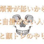 頬骨の低さと横顔と対処法