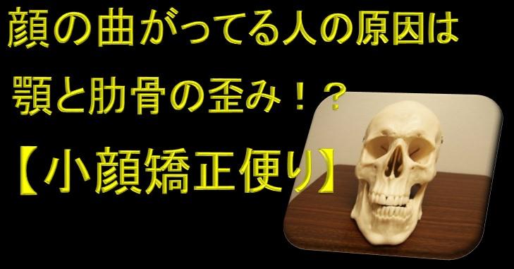 顔の曲がりと顎と肋骨と