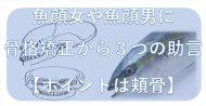 魚顔矯正のポイントは頬骨