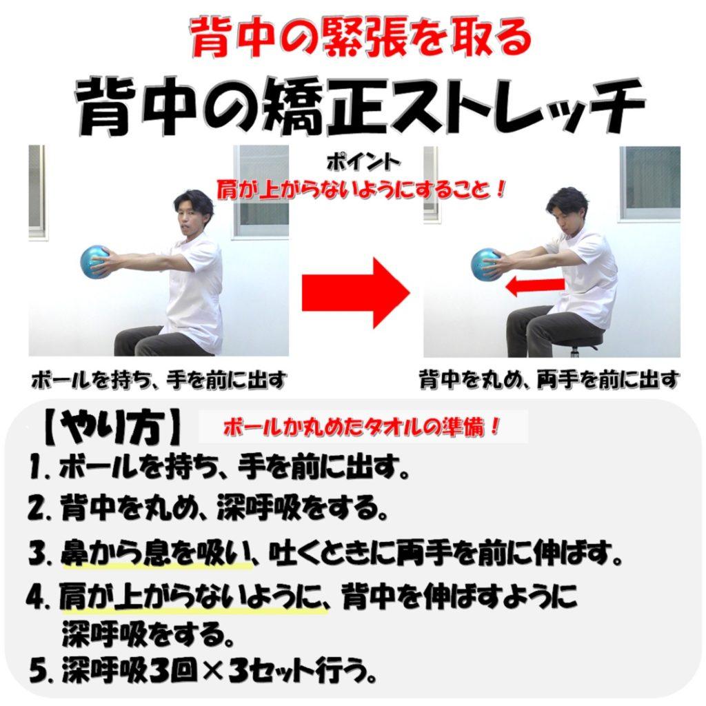 肋間を開いて背中を伸ばすストレッチのやり方