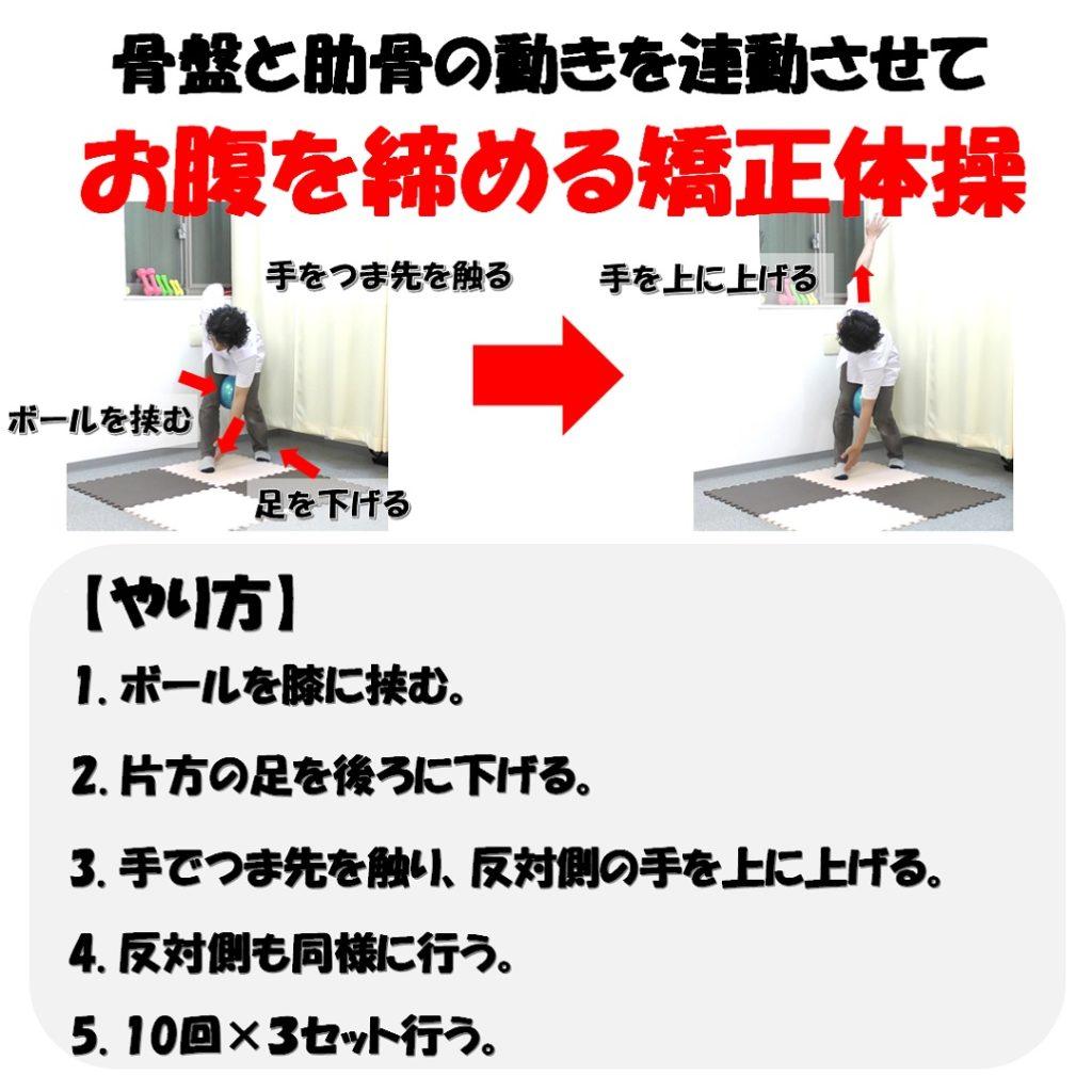 お腹を締める骨盤と肋骨の連動矯正体操やり方
