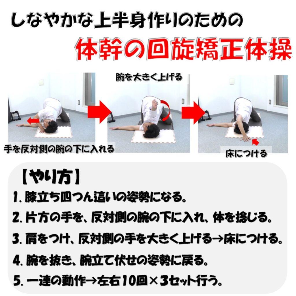 しなやかな上半身作りの為の体幹の回旋矯正体操やり方