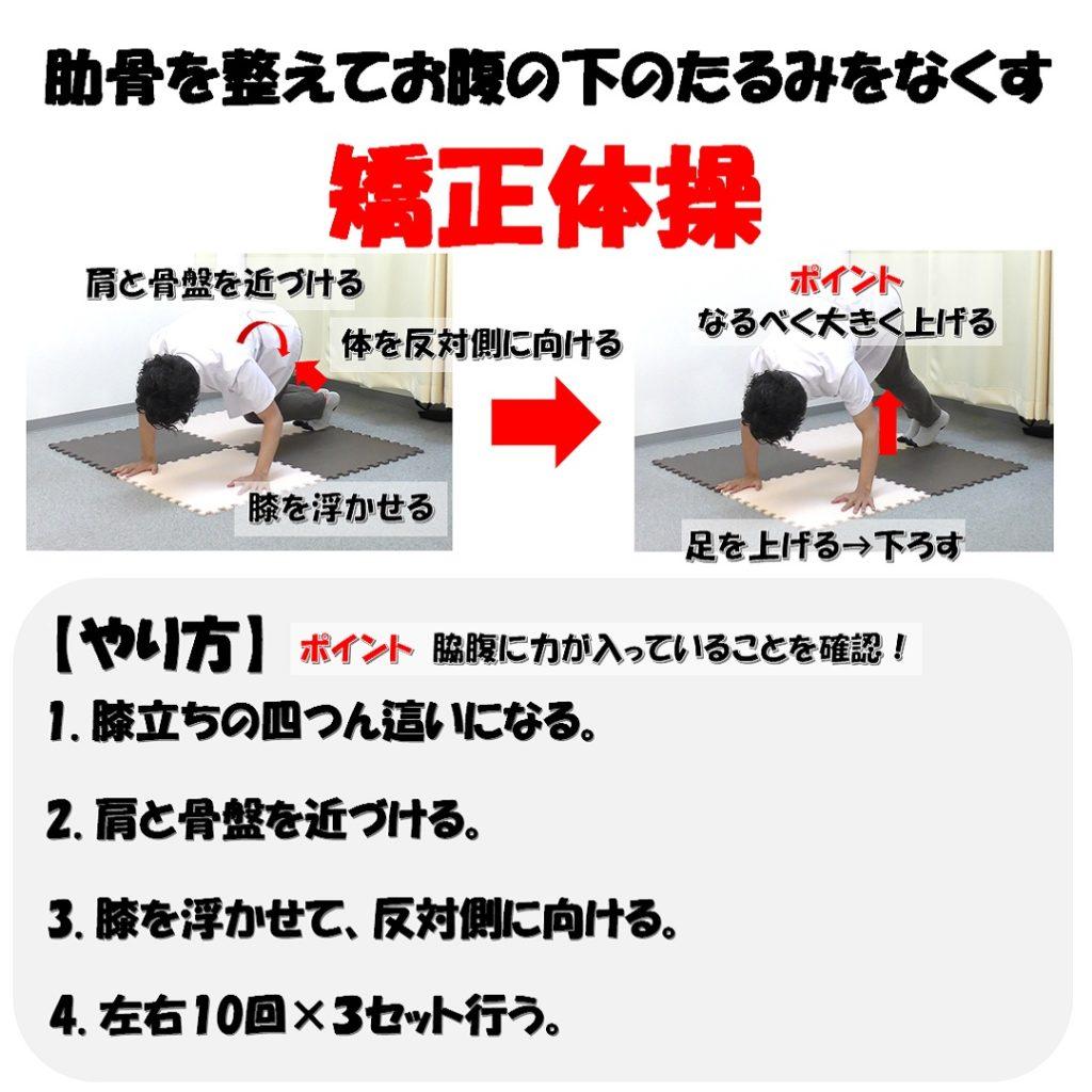 肋骨を整えてお腹の下のたるみを治す矯正体操のやり方