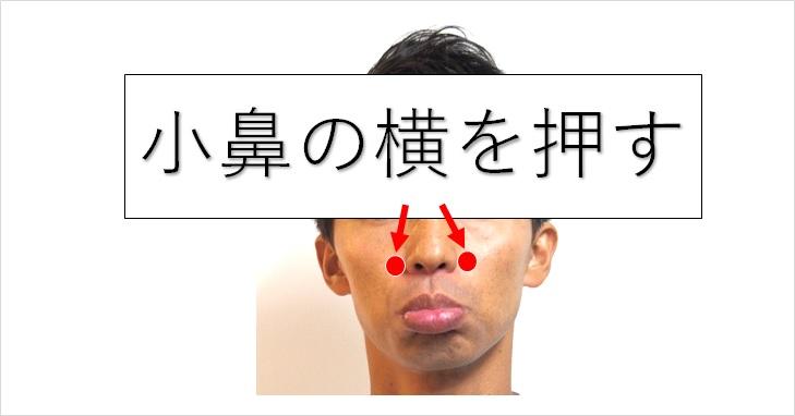 下唇が出てるモデルと小鼻の横を図示