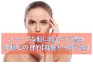 シャープ顔の骨指圧の目的