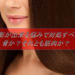 頬の影は骨か筋肉か