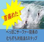 サーフィンは危険