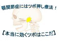 顎関節症にはツボ押し療法