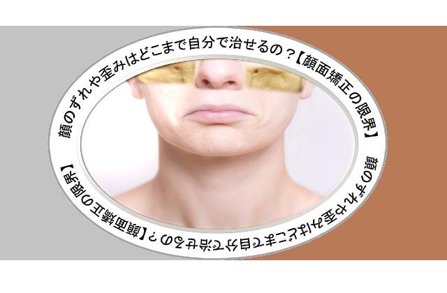 顔の歪みはどこまで治せるか