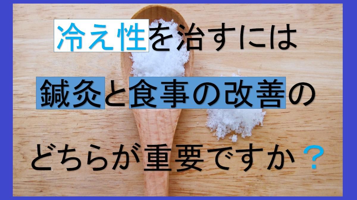 冷え性の鍼灸と食事の改善