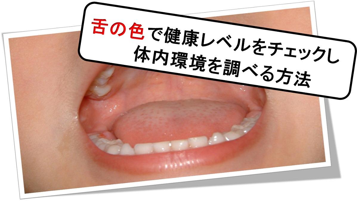 舌の色と健康の関係